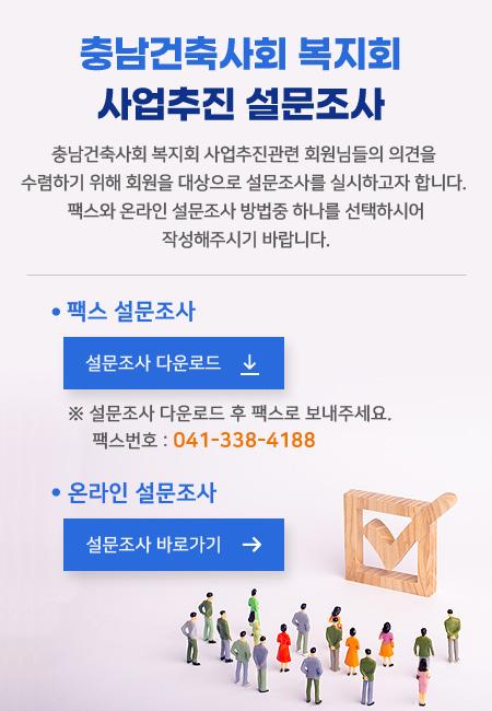 충남건축사회 복지회 사업추진 설문조사